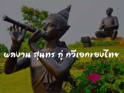 สุนทร ภู่ กวีเอกของไทย