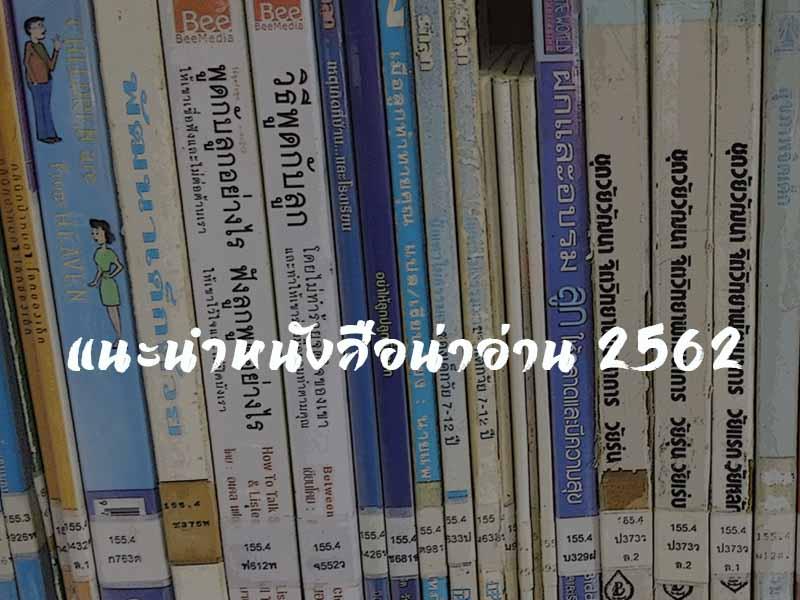 แนะนำหนังสือเกี่ยวกับศาสนาชวนอ่าน